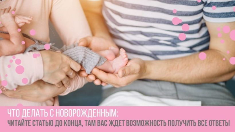 что делать с новорожденным родителям