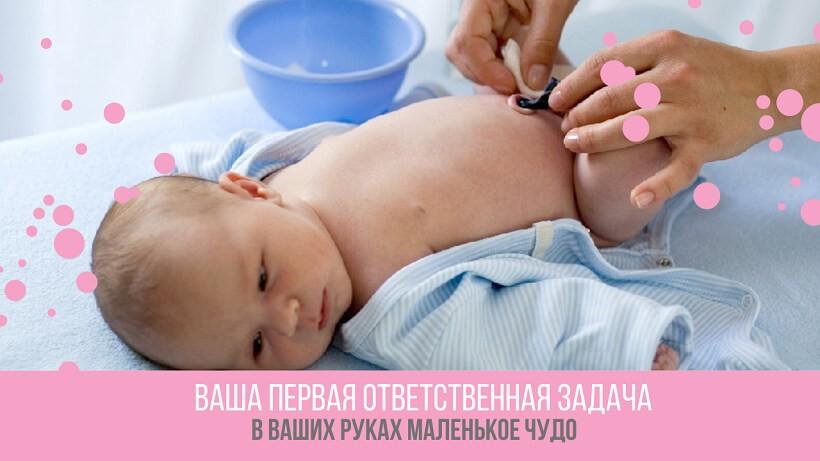 что делать с пупком новорожденного