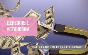 денежные установки