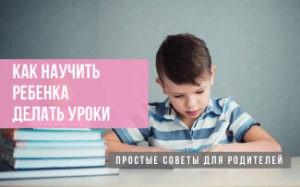 как научить ребенка делать уроки