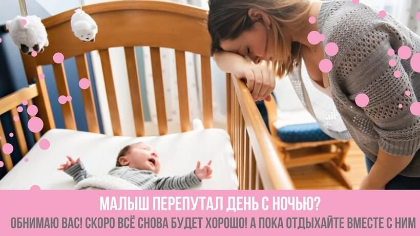 новорожденный перепутал день