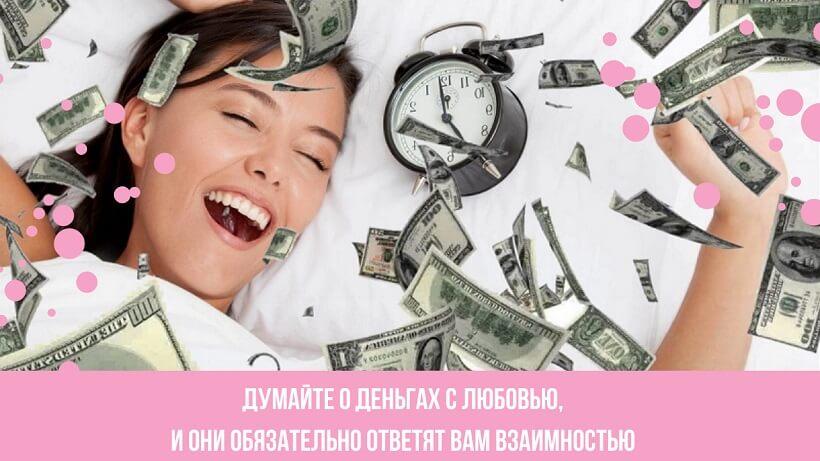 позитивные денежные установки