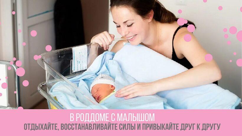с новорожденным в роддоме
