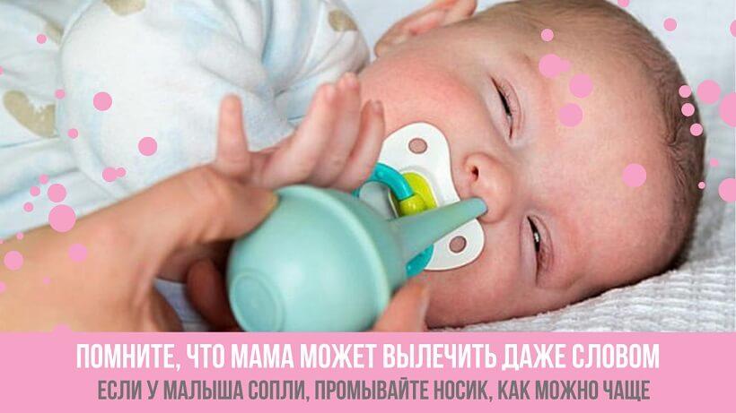 сопли у новорожденного что делать